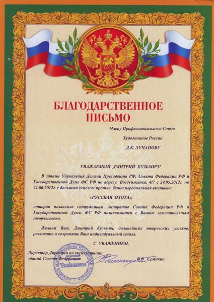Сайт Полины и Дмитрия Лучановых. Грамота за выставку в Госдуме