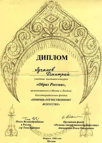 Сайт Полины и Дмитрия Лучановых. Диплом победителя выставки-конкурса 2009