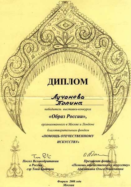 Сайт Полины и Дмитрия Лучановых. Диплом победителя выставки-конкурса