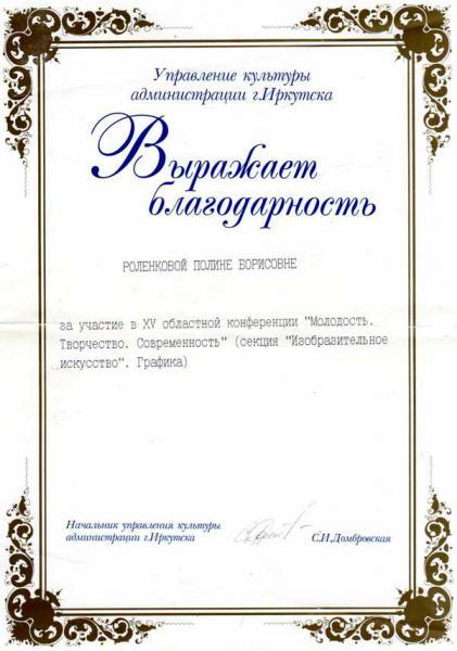 Сайт Полины и Дмитрия Лучановых. Лауреат выставки 1997
