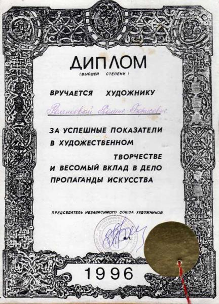 Сайт Полины и Дмитрия Лучановых. Грамота за участие в городской худ. выставке г. Нижнеудинск 1996