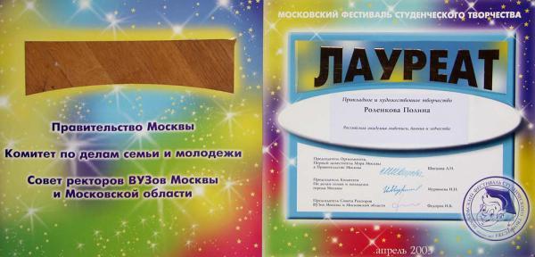 Сайт Полины и Дмитрия Лучановых. Диплом лауреата 2003