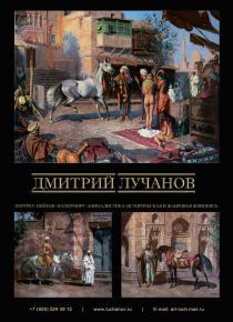 Сайт Полины и Дмитрия Лучановых. Роскошный дом
