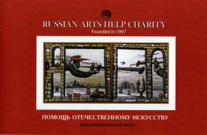 Polina & Dmitry Luchanov. Directory Russian Arts Help Charity