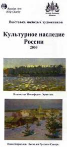 Сайт Полины и Дмитрия Лучановых.  каталог выставки в посольстве Великобритании