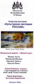 Сайт Полины и Дмитрия Лучановых. каталог выставки в Британском посольстве в Москве