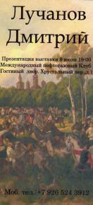 Сайт Полины и Дмитрия Лучановых. персональная выставка Дмитрия Лучанова