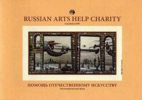 Сайт Полины и Дмитрия Лучановых. каталог  Russian Arts Help Charity