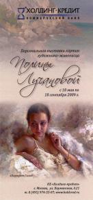 Сайт Полины и Дмитрия Лучановых. каталог персональной выставки