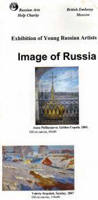 Сайт Полины и Дмитрия Лучановых. Выставка в Британском посольстве. Москва