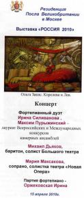 Сайт Полины и Дмитрия Лучановых. Выставка и концерт в резиденции посла Великобритан