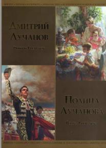Сайт Полины и Дмитрия Лучановых. наш альбом